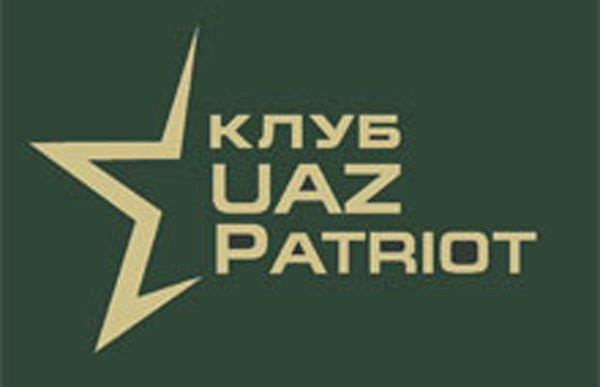 Клуб UAZPATRIOT