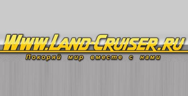 Land cruiser ru клуб любителей внедорожников