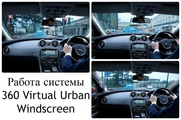 Система 360 Virtual Urban Windscreen проходит тестирование