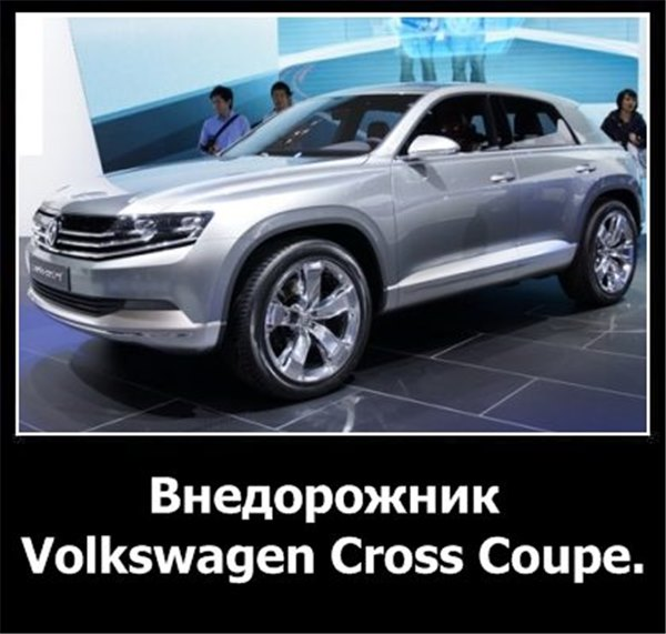 Внедорожник Volkswagen Cross Coupe